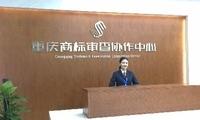 重庆:一季度新增注册商标1.93万件,同比增长37%