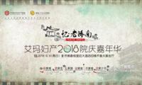 """艾玛妇产2018院庆嘉年华盛邀泉城孕妈品味""""老济南"""""""