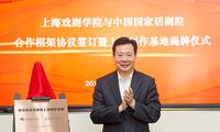 国家话剧院上海创作基地落户上海戏剧学院