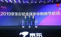 京东618全球品牌峰会在京举行 京东物流开放战略价值凸显