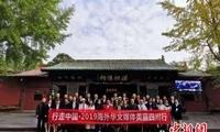 """20余名海外华文媒体代表在川""""寻迹""""三国文化"""