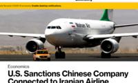 突发!美国财政部宣称制裁一中国物流公司