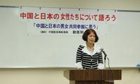 驻长崎总领事刘亚明在长崎市男女共同参画中心演讲