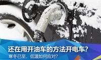 寒冬已至 你还用开油车的方法开电车?