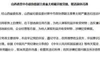 山西晋中市政协原副主席秦太明涉嫌受贿罪 被开除党籍、提起公诉