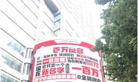 """818百万悬赏只为苏宁小店征名 网友:就叫你""""苏有钱""""吧"""