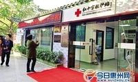 惠州西湖有了红十字救护站 与景区游客服务中心相邻