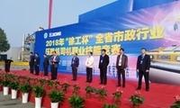 江苏全省市政行业压路机司机职业技能大赛在南京举行
