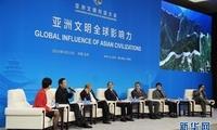 亚洲文明全球影响力分论坛 聚焦亚洲价值全球共享