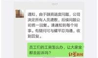 """疑融资进度问题 暴风TV被爆向员工发""""遣散""""通知"""