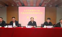 陕西省举办党政领导干部民族宗教理论政策研讨班