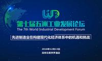 工业界大咖齐聚深圳,因为这个论坛要开始了