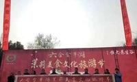 吃喝玩赏一线通 南京金牛湖茉莉美食文化旅游节开幕