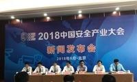2018中国安全产业大会11月在广东佛山举办
