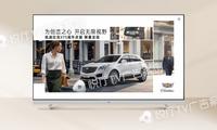 高收入海归偏爱悦厅TV 受高端品牌广告主青睐