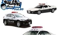 极具岛国特色 日本警车大观(上)