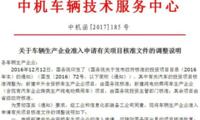 此调整说明一出,江淮与大众、比亚迪与戴姆勒的合资有了政策依据