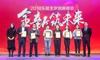 """荣耀时刻!丽景长安荣获""""2017乐居年度人居典范奖"""""""