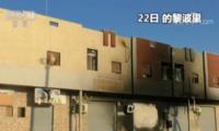 利比亚的黎波里南部武装冲突持续 部分民宅商铺被毁