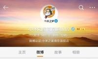 小米之家南京旗舰店倒戈 小米究竟怎么了?