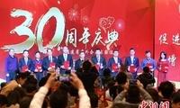 福建省中外企业家联谊会三十周年庆典大会在福州举行