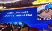 中国经济50人论坛谈就业:尚无周期性失业、鼓励动态劳动力市场