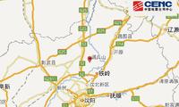 辽宁铁岭市调兵山市发生2.9级地震 震源深度0千米