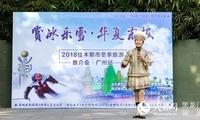 2018佳木斯市冬季旅游产品推介会在广州举行 华夏东极邀您赏冰乐雪