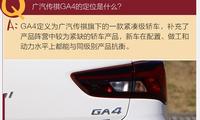 补充轿车领域的又一大力作 试驾广汽传祺GA4