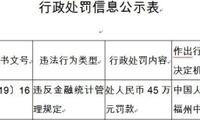 福建海峡银行违法遭罚45万 违反金融统计管理规定