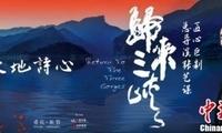张艺谋新作《归来三峡》 助力重庆奉节文旅融合发展