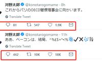 """日外相发布语义不明""""谜之推特"""",日网友:这是什么外交机密?"""