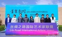 丝绸之路国际艺术家联盟敦煌成立
