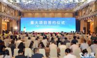第14届南京软博会圆满落幕:86个项目成功签约,总投资达348亿元