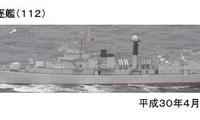 """解放军""""中华第一舰""""驶入日本海 日本舰机紧盯"""
