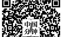 开放共赢贡献世界 《开放中国一分钟》微视频推出