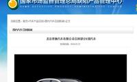 主线束存在破损隐患 北京奔驰召回860辆E级轿车