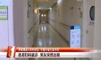 男家属闯妇产科诊室,该不该被打?