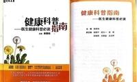王立祥:读科普指南 懂健康3?2?1