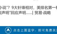 中方斥责美方发动贸易战的声明,竟被美智库驳得体无完肤?