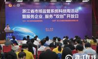 """浙江计划打造30家以上""""一站式""""公共技术服务平台"""