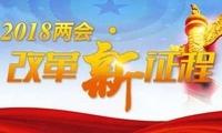 【2018两会•改革新征程】俄罗斯专家:中国宪法修改顺应时代发展要求