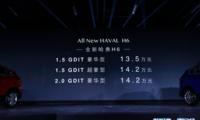 全新哈弗H6豪华型及超豪型上市 13.5万元起