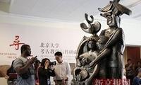 北京大学赛克勒考古与艺术博物馆举办25周年馆庆展览