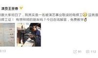 """王景春晒五级焊工证 网友称赞""""被影帝耽误的焊工"""""""