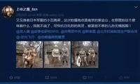不能忍!又有人穿日本军服在抗战遗址拍照