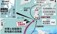 日本试图在鹿儿岛打造冲绳那霸基地以外又一对华军事基地