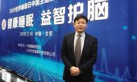 3?21世界睡眠日中国主题发布:健康睡眠 益智护脑