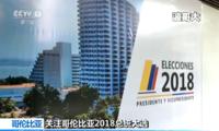 哥伦比亚2018总统大选投票在即 首都安全局势良好