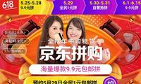 618京东拼购:上亿红包奏响年中购物最强音